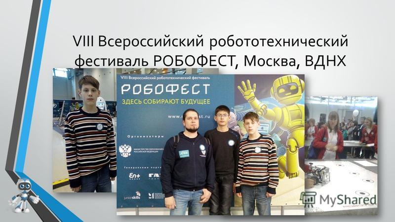 VIII Всероссийский робототехнический фестиваль РОБОФЕСТ, Москва, ВДНХ