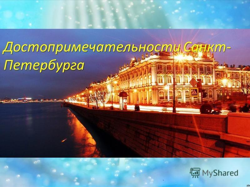 Достопримечательности Санкт- Петербурга