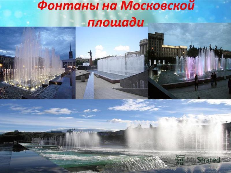 Фонтаны на Московской площади.