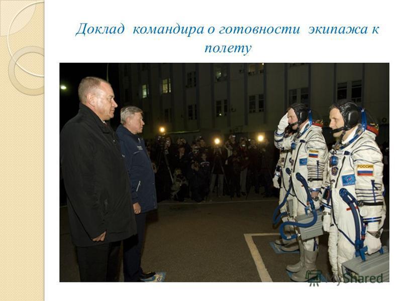 Доклад командира о готовности экипажа к полету