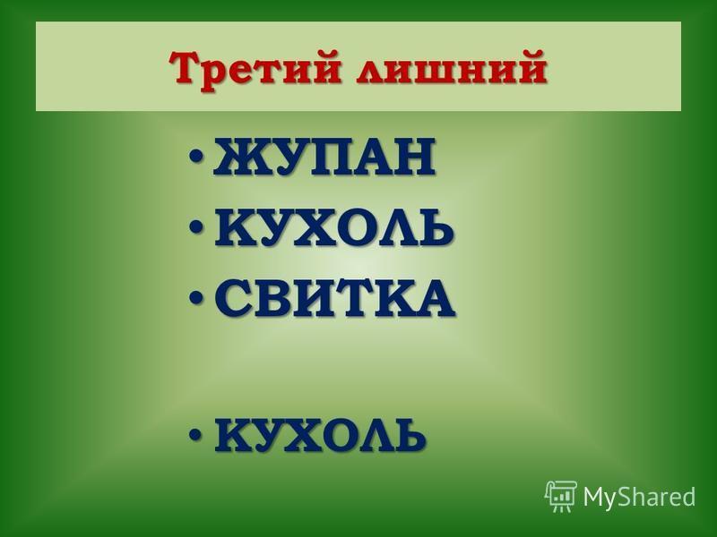 ЖУПАН ЖУПАН КУХОЛЬ КУХОЛЬ СВИТКА СВИТКА КУХОЛЬ КУХОЛЬ
