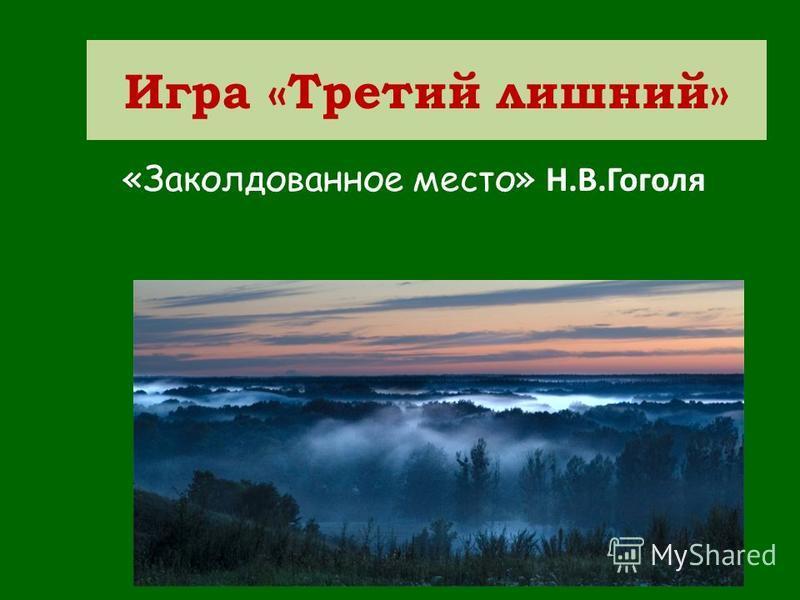 Игра «Третий лишний» «Заколдованное место» Н.В.Гоголя
