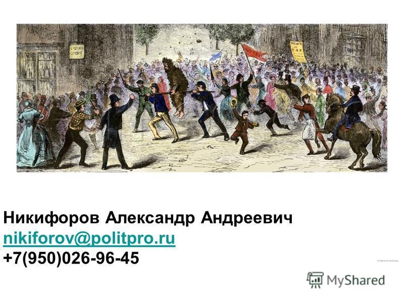 Никифоров Александр Андреевич nikiforov@politpro.ru +7(950)026-96-45