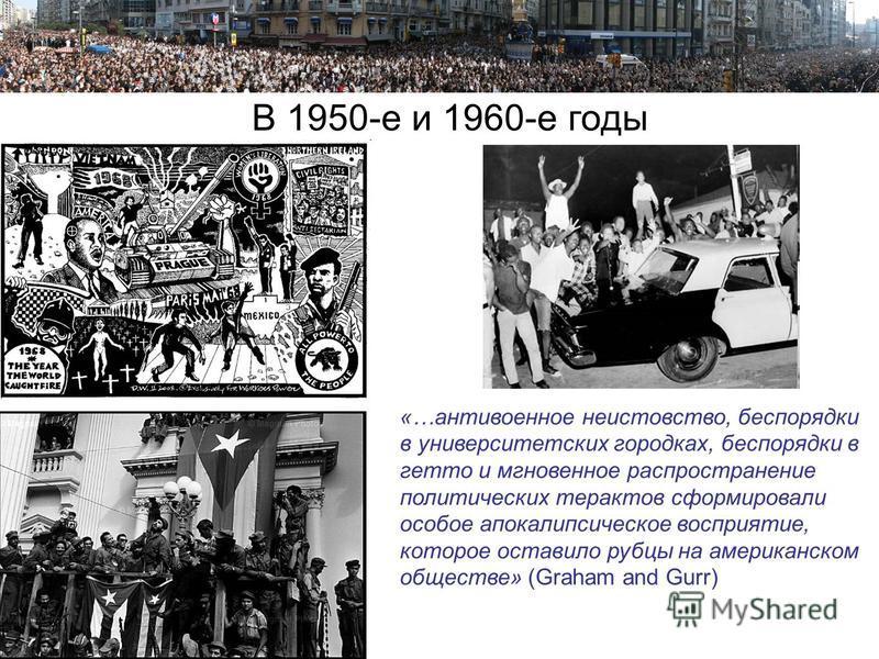 Пример Пример структуры презентации В 1950-е и 1960-е годы «…антивоенное неистовство, беспорядки в университетских городках, беспорядки в гетто и мгновенное распространение политических терактов сформировали особое апокалипсическое восприятие, которо