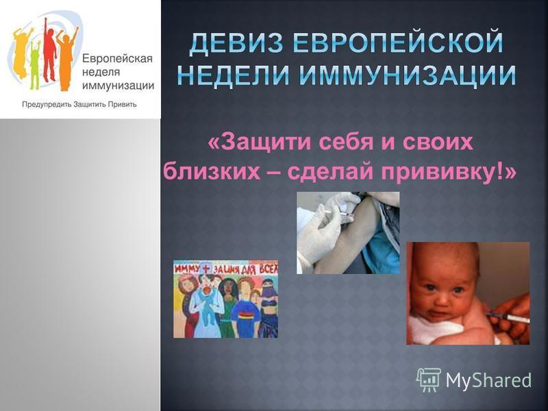 «Защити себя и своих близких – сделай прививку!»