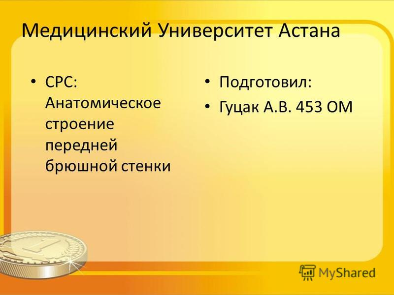 Медицинский Университет Астана СРС: Анатомическое строение передней брюшной стенки Подготовил: Гуцак А.В. 453 ОМ
