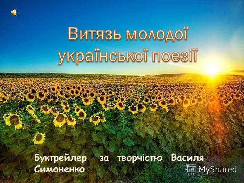 Буктрейлер за творчістю Василя Симоненко