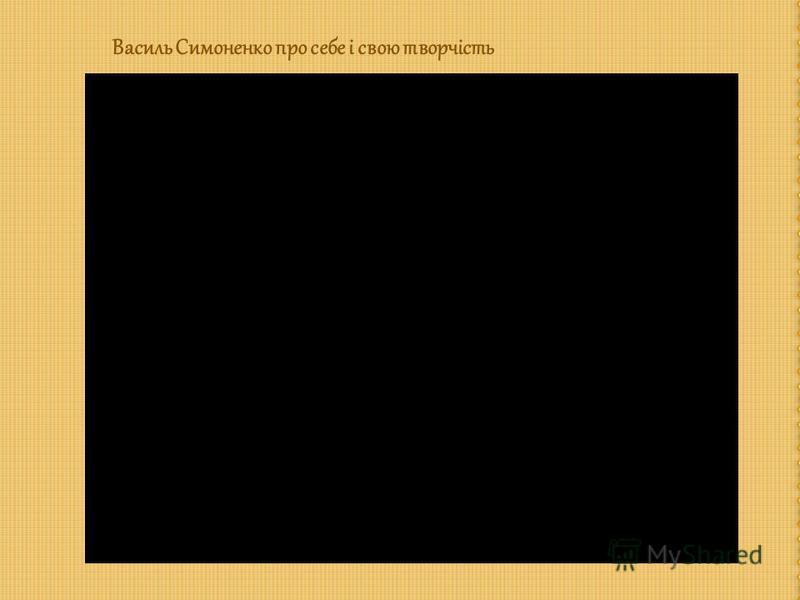 Василь Симоненко про себе і свою творчість