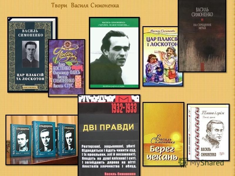 Твори Василя Симоненка