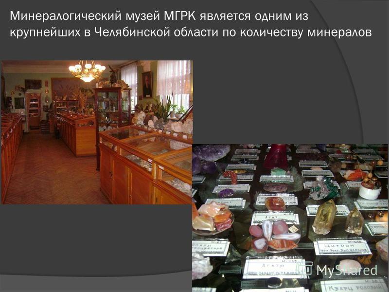 Минералогический музей МГРК является одним из крупнейших в Челябинской области по количеству минералов
