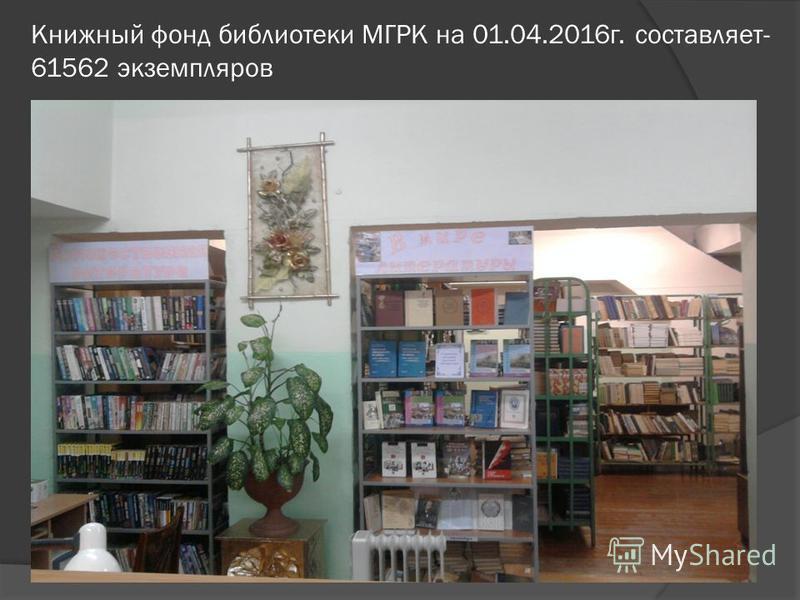 Книжный фонд библиотеки МГРК на 01.04.2016 г. составляет- 61562 экземпляров