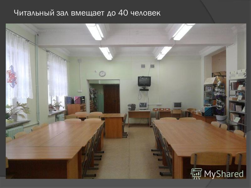 Читальный зал вмещает до 40 человек