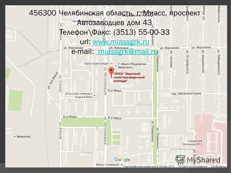 456300 Челябинская область, г. Миасс, проспект Автозаводцев дом 43 Телефон\Факс: (3513) 55-00-33 url: www.miassgrk.ru e-mail: miassgrk@mail.ruwww.miassgrk.ru miassgrk@mail.ru