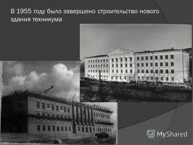 В 1955 году было завершено строительство нового здания техникума