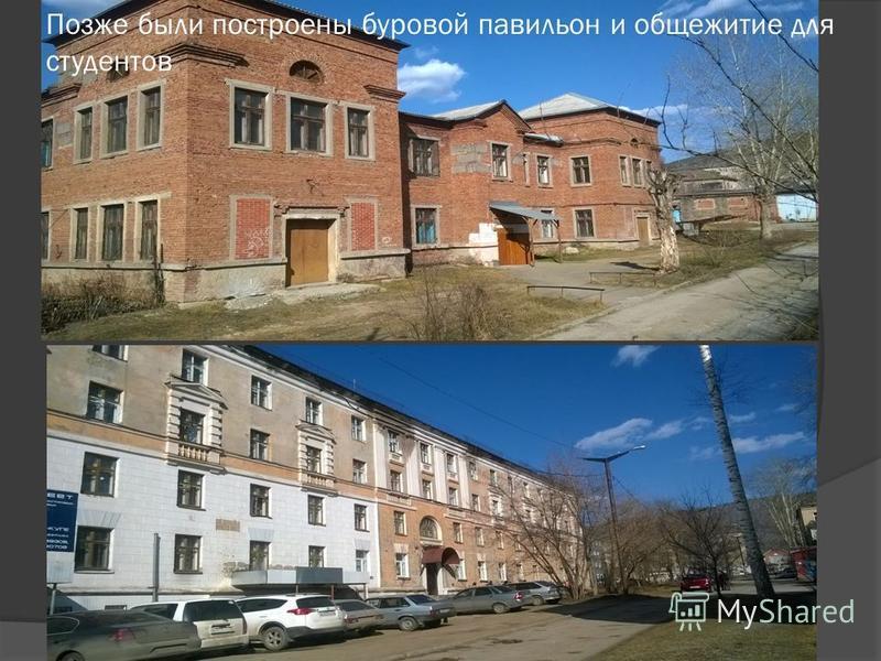 Позже были построены буровой павильон и общежитие для студентов