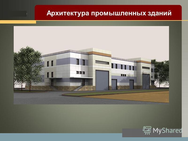 LOGO Архитектура промышленных зданий