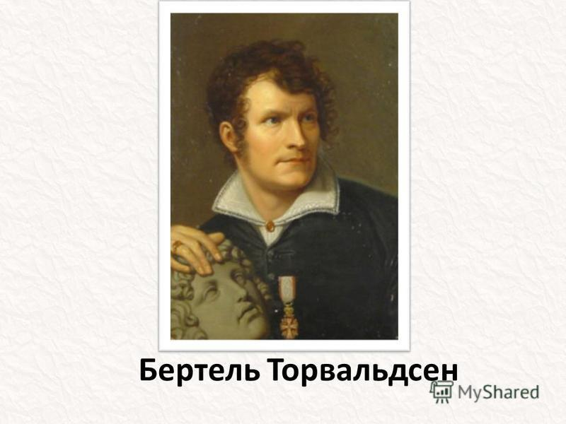 Бертель Торвальдсен