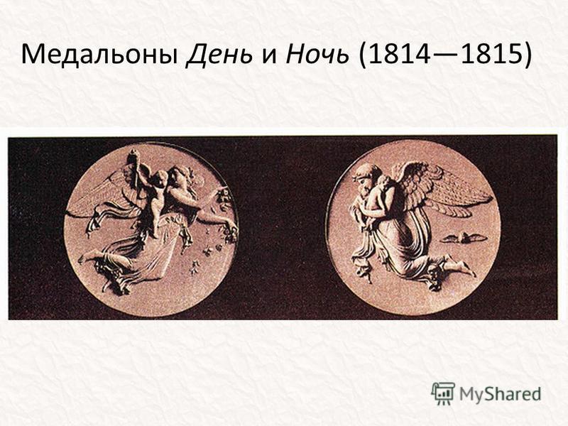 Медальоны День и Ночь (18141815)