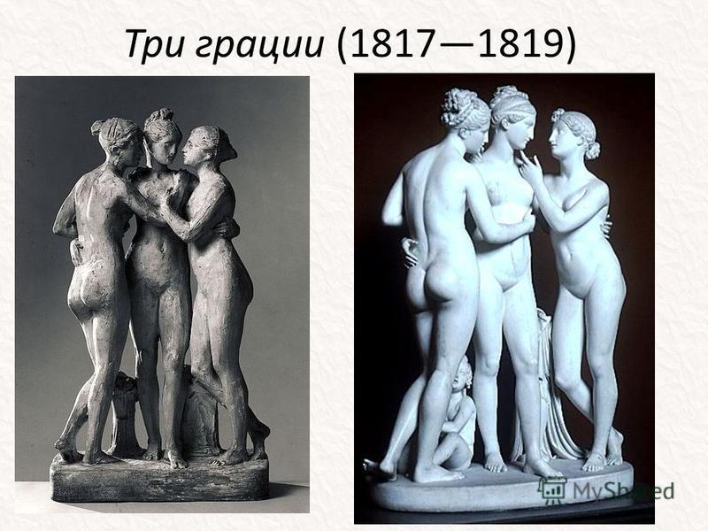 Три грации (18171819)