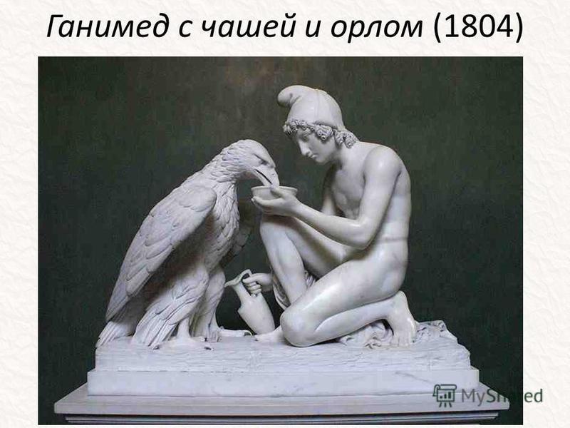 Ганимед с чашей и орлом (1804)