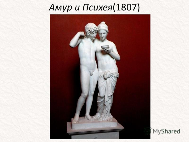 Амур и Психея(1807)