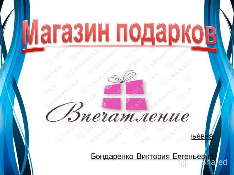 УЧРЕДИТЕЛИ Крохалева Анастасия Евгеньевна Бондаренко Виктория Евгеньевна