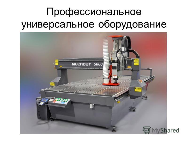 Профессиональное универсальное оборудование