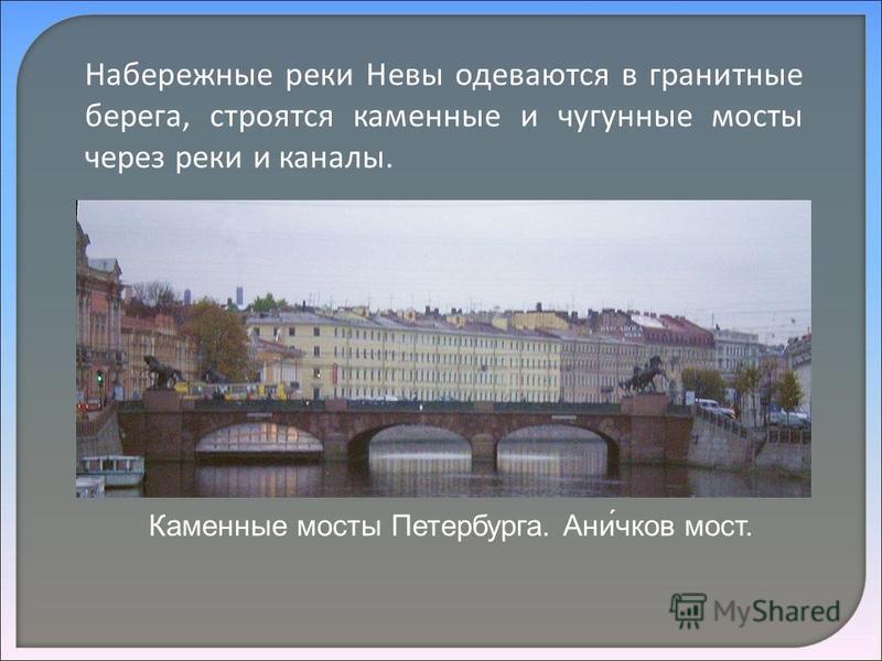 Каменные мосты Петербурга. Ани́оочков мост. Набережные реки Невы одеваются в гранитные берега, строятся каменные и чугунные мосты через реки и каналы.