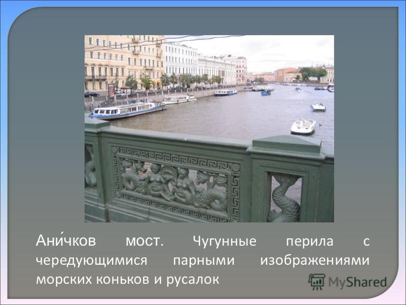 Ани́оочков мост. Чугунные перила с чередующимися парными изображениями морских коньков и русалок