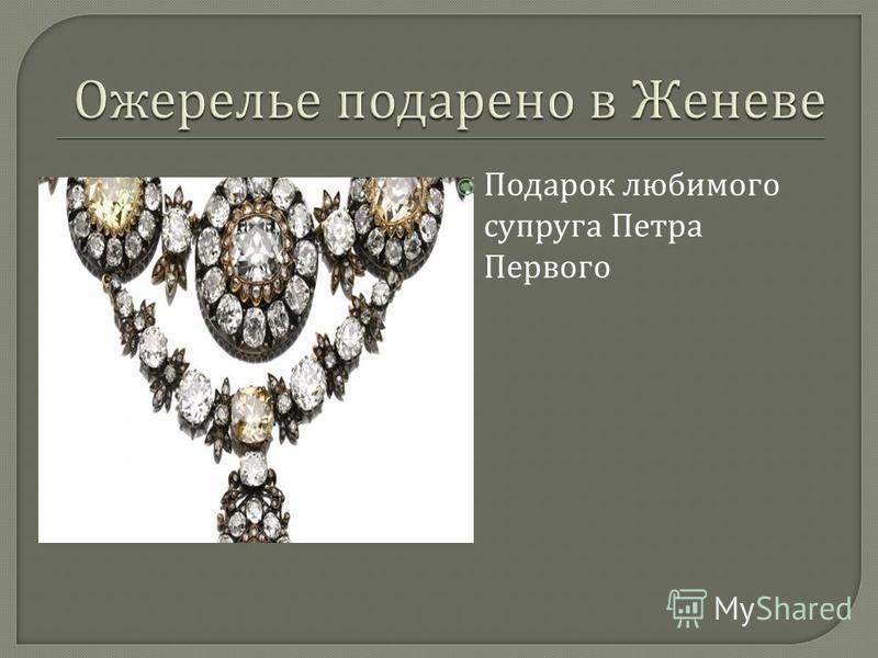 Подарок любимого супруга Петра Первого