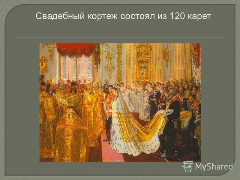 Свадебный кортеж состоял из 120 карет