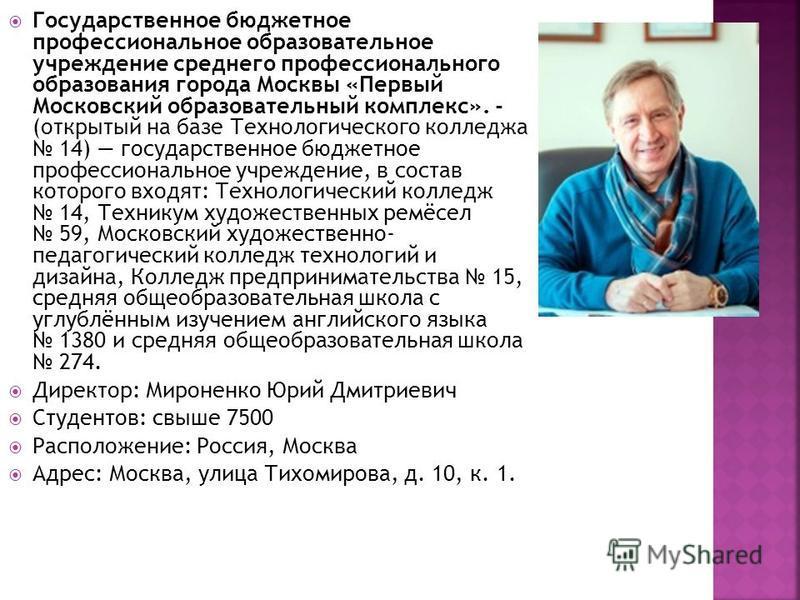 Автор проекта: студентка группы 21З Сергиенко Анна Дмитриевна Руководитель проекта: Мустафина Зульфия Шамилевна