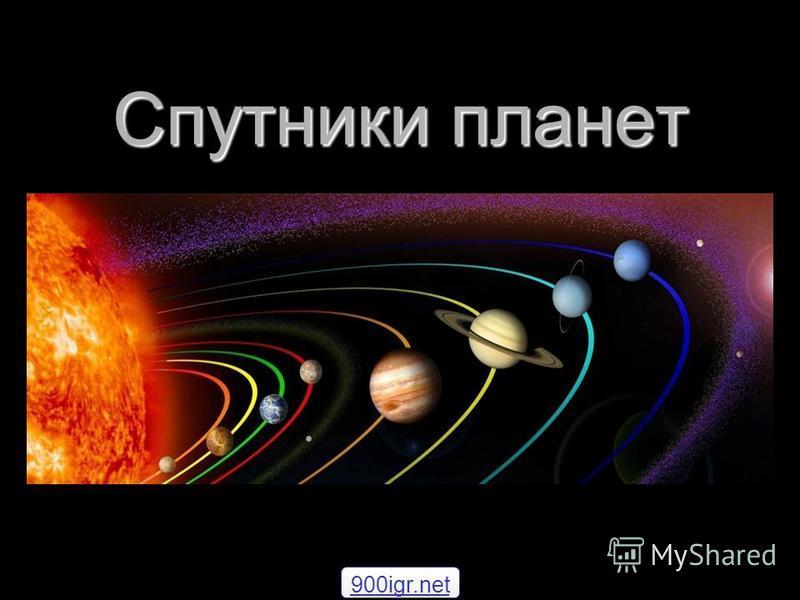 900igr.net Спутники планет