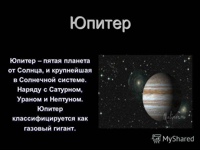 Юпитер Юпитер – пятая планета от Солнца, и крупнейшая в Солнечной системе. Наряду с Сатурном, Ураном и Нептуном. Юпитер классифицируется как газовый гигант.