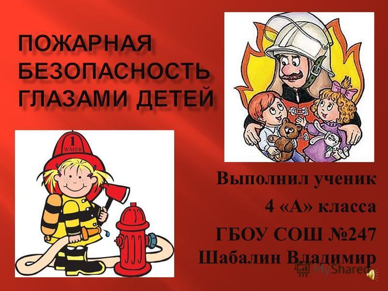 Выполнил ученик 4 « А » класса ГБОУ СОШ 247 Шабалин Владимир
