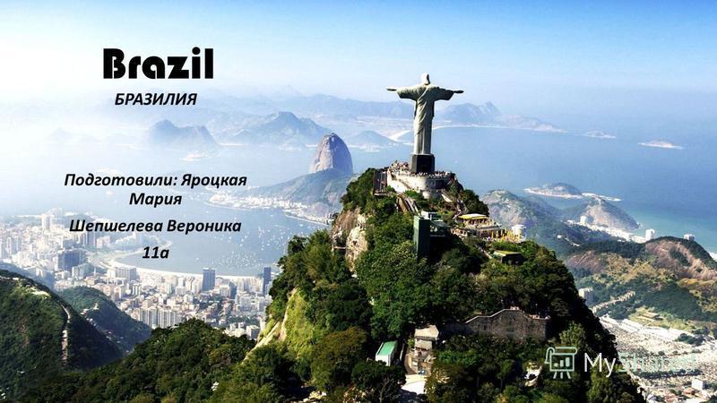 Brazil БРАЗИЛИЯ Подготовили: Яроцкая Мария Шепшелева Вероника 11 а