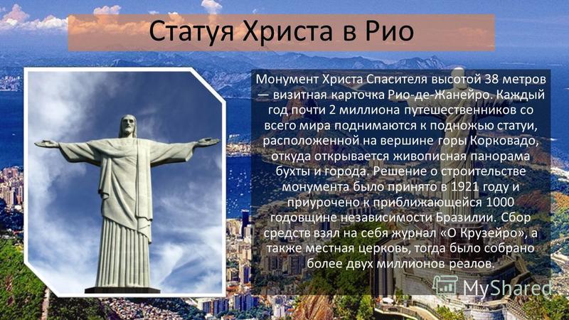 Статуя Христа в Рио Монумент Христа Спасителя высотой 38 метров визитная карточка Рио-де-Жанейро. Каждый год почти 2 миллиона путешественников со всего мира поднимаются к подножью статуи, расположенной на вершине горы Корковадо, откуда открывается жи