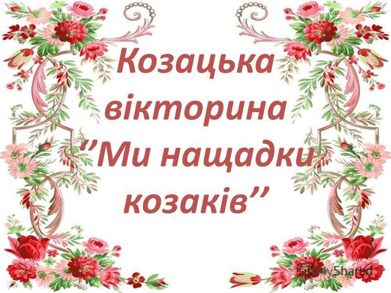 Козацька вікторинаМи нащадки козаків