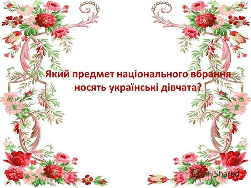 Який предмет національного вбрання носять українські дівчата?