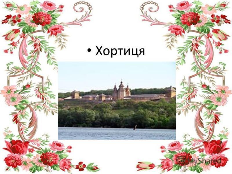 Хортиця