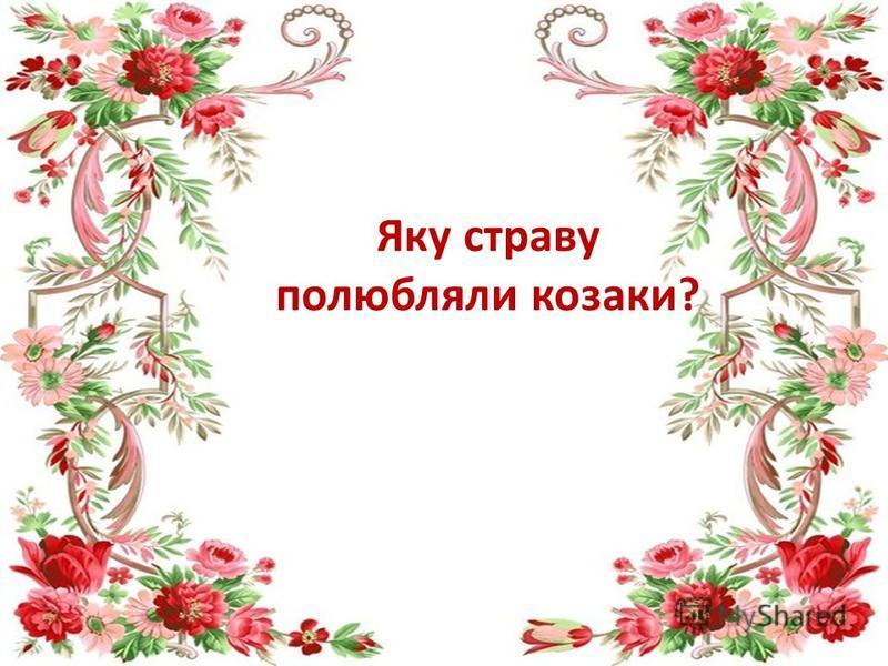Яку страву полюбляли козаки?