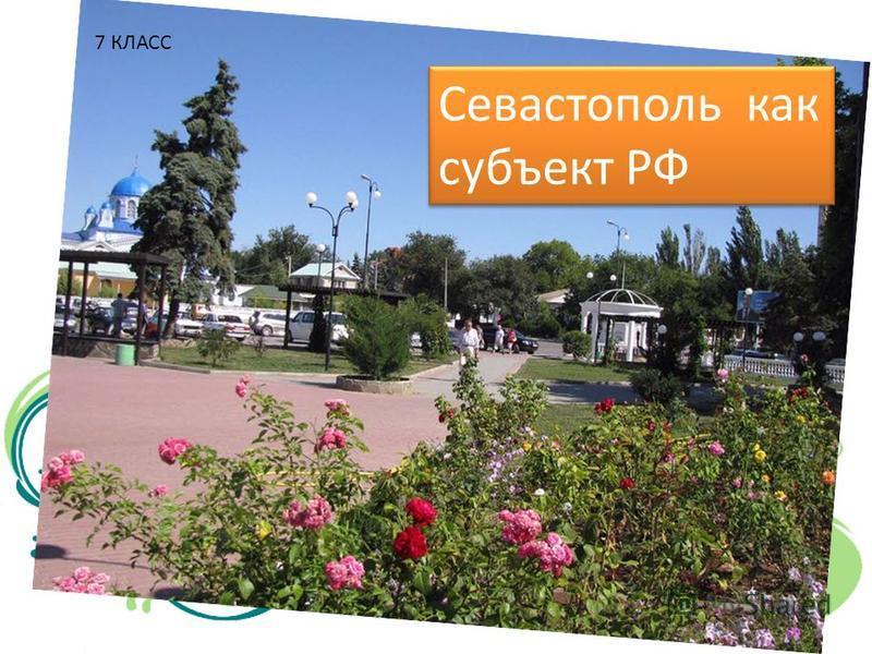 Севастополь как субъект РФ 7 КЛАСС