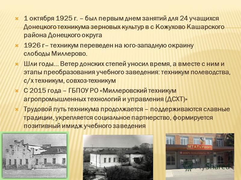 1 октября 1925 г. – был первым днем занятий для 24 учащихся Донецкого техникума зерновых культур в с Кожухово Кашарского района Донецкого округа 1926 г– техникум переведен на юго-западную окраину слободы Миллерово. Шли годы… Ветер донских степей унос