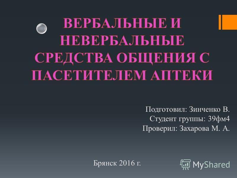 Подготовил: Зинченко В. Студент группы: 39 фм 4 Проверил: Захарова М. А. Брянск 2016 г.