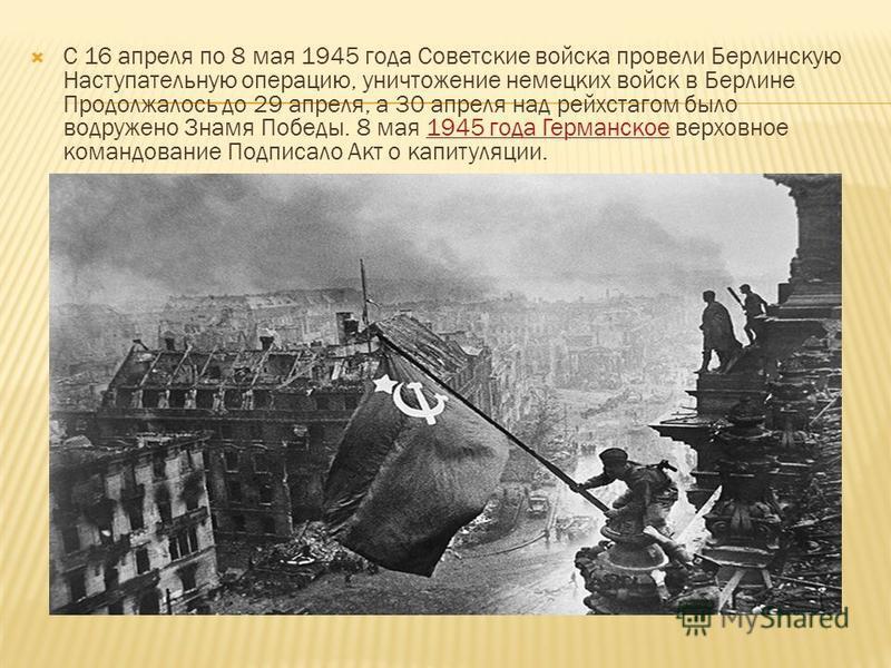 Ещё одна очень важная битва состоялась под Курском. Пятьдесят дней С 5 июля по 23 августа 1943 года продолжалась Курская битва. В ожесточенное Столкновение были вовлечены огромные силы, более 4 миллионов человек Почти 70 тысяч орудий и миномётов, до