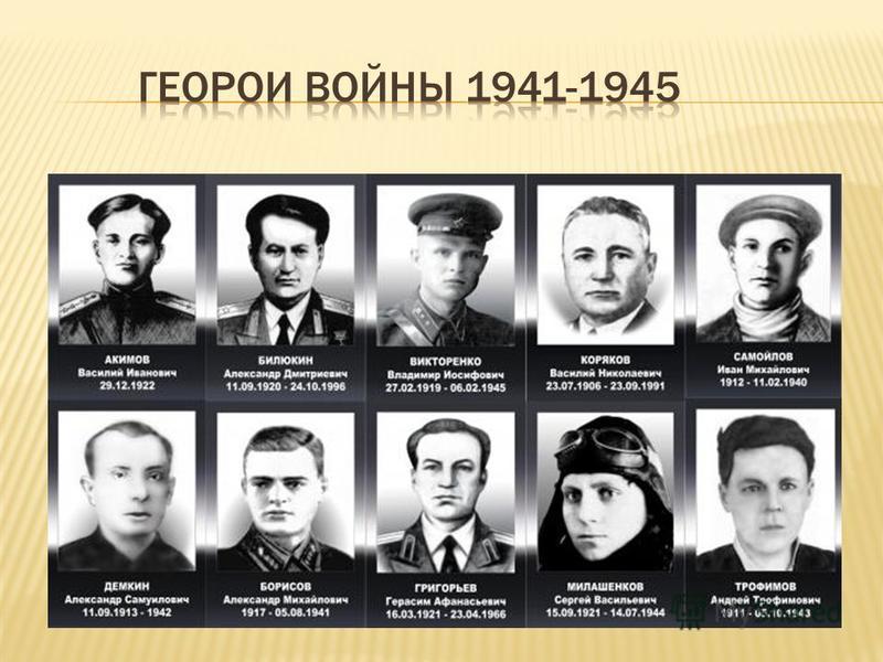 С 16 апреля по 8 мая 1945 года Советские войска провели Берлинскую Наступательную операцию, уничтожение немецких войск в Берлине Продолжалось до 29 апреля, а 30 апреля над рейхстагом было водружено Знамя Победы. 8 мая 1945 года Германское верховное к
