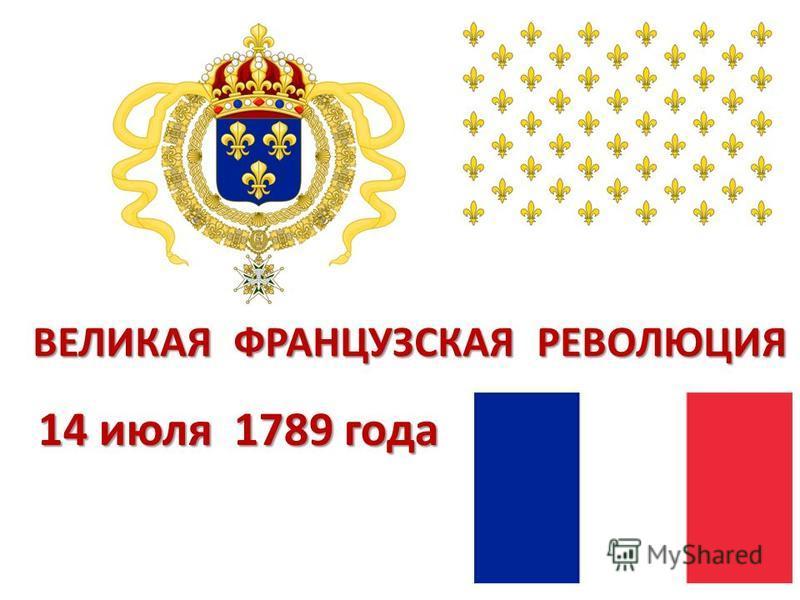 ВЕЛИКАЯ ФРАНЦУЗСКАЯ РЕВОЛЮЦИЯ 14 июля 1789 года