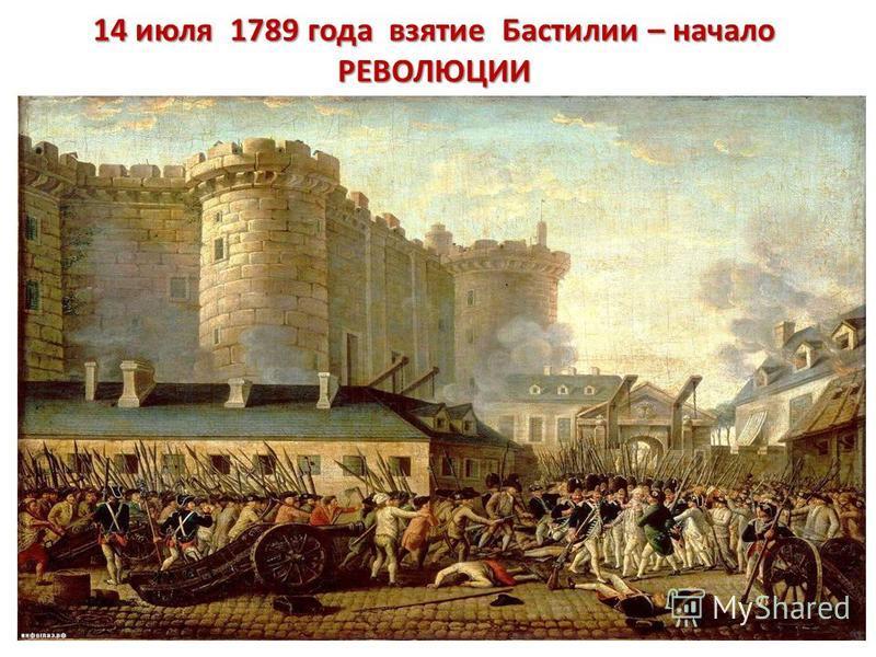 14 июля 1789 года взятие Бастилии – начало РЕВОЛЮЦИИ