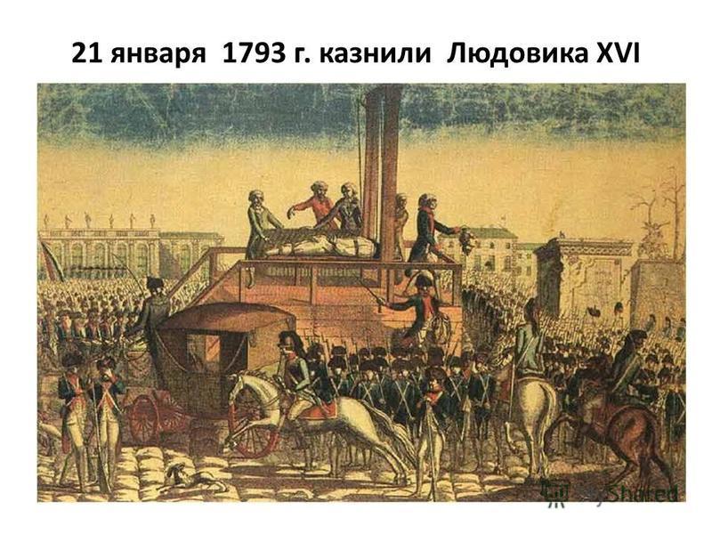 21 января 1793 г. казнили Людовика XVI