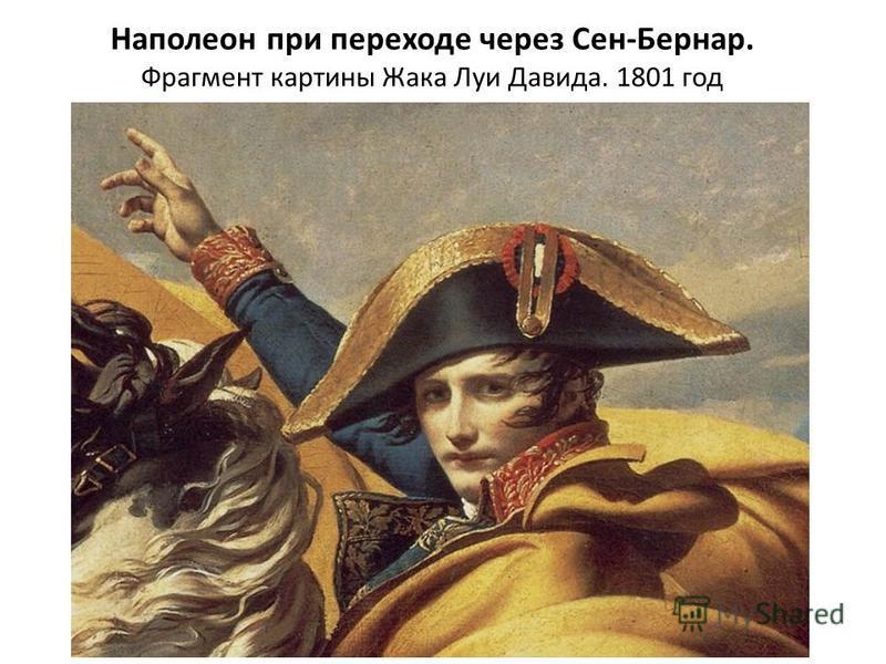 Наполеон при переходе через Сен-Бернар. Фрагмент картины Жака Луи Давида. 1801 год